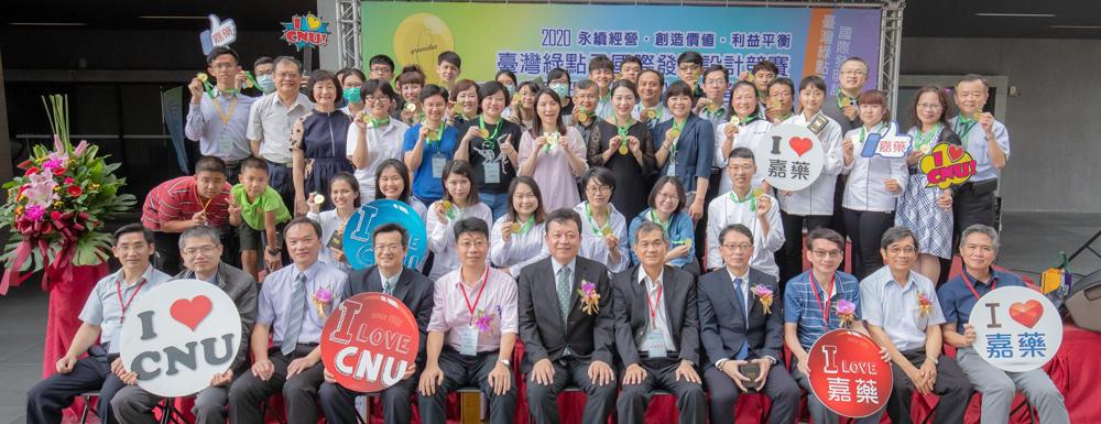 2020臺灣綠點子國際發明設計競賽暨嘉南藥理大學核心產品發表