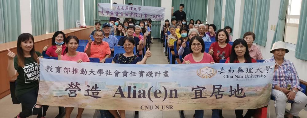 參訪典範廠商與機構-阿蓮社區發展協會