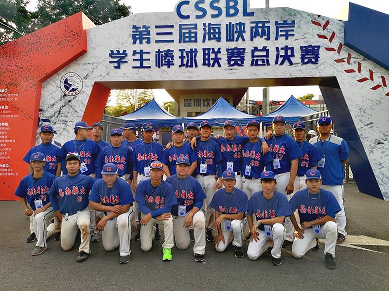 嘉藥男棒勇冠兩岸,第三屆海峽兩岸學生棒球聯賽封王